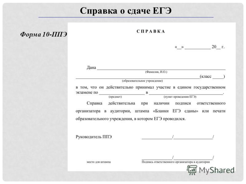 Форма 10-ППЭ Справка о сдаче ЕГЭ