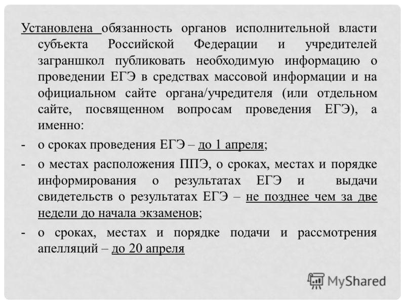 Установлена обязанность органов исполнительной власти субъекта Российской Федерации и учредителей заграншкол публиковать необходимую информацию о проведении ЕГЭ в средствах массовой информации и на официальном сайте органа/учредителя (или отдельном с