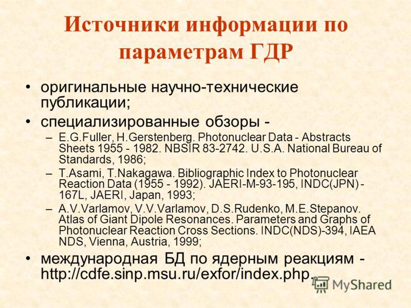 Источники информации по параметрам ГДР оригинальные научно-технические публикации; специализированные обзоры - –E.G.Fuller, H.Gerstenberg. Photonuclear Data - Abstracts Sheets 1955 - 1982. NBSIR 83-2742. U.S.A. National Bureau of Standards, 1986; –T.