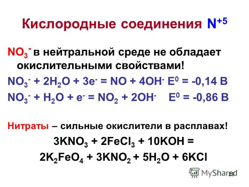 28 NO 3 - в нейтральной среде не обладает окислительными свойствами! NO 3 - + 2H 2 О + 3e - = NO + 4ОН - E 0 = -0,14 B NO 3 - + H 2 О + e - = NO 2 + 2ОН - E 0 = -0,86 B Нитраты – сильные окислители в расплавах! 3KNO 3 + 2FeCl 3 + 10KOH = 2K 2 FeO 4 +