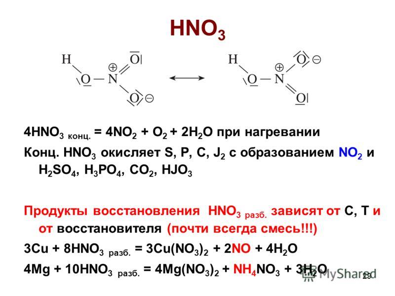 29 HNO 3 4HNO 3 конц. = 4NO 2 + O 2 + 2H 2 O при нагревании Конц. HNO 3 окисляет S, P, C, J 2 c образованием NO 2 и H 2 SO 4, H 3 PO 4, CO 2, HJO 3 Продукты восстановления HNO 3 разб. зависят от C, T и от восстановителя (почти всегда смесь!!!) 3Cu +