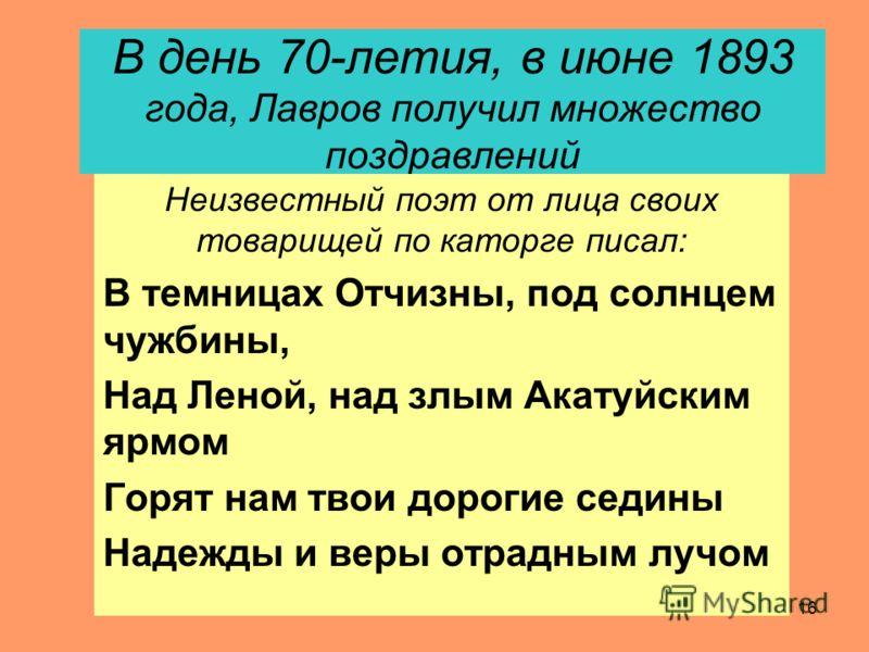 15 С 1870 г. жил в Париже В Цюрихе и Лондоне издавал русский журнал «ВПЕРЁД!» См. статью Семенковой Т.Г. « Высшее образование для женщин в России XIX в.» \\ Вестник ФА. 1998. 1