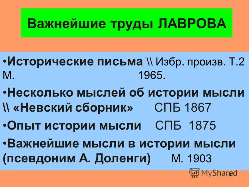 30 Важной проблемой в экономической теории П. Л. Лаврова был вопрос о государстве, экономической роли государства в будущем обществе