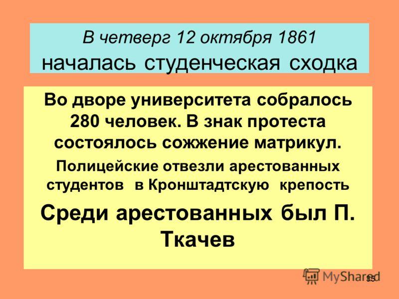 34 Ткачёв в 16 лет окончил гимназию и в 1861 году потупил на юридический факультет Петербургского университета Первокурсник Ткачев принял участие в студенческих волнениях в сентябре 1861 г.