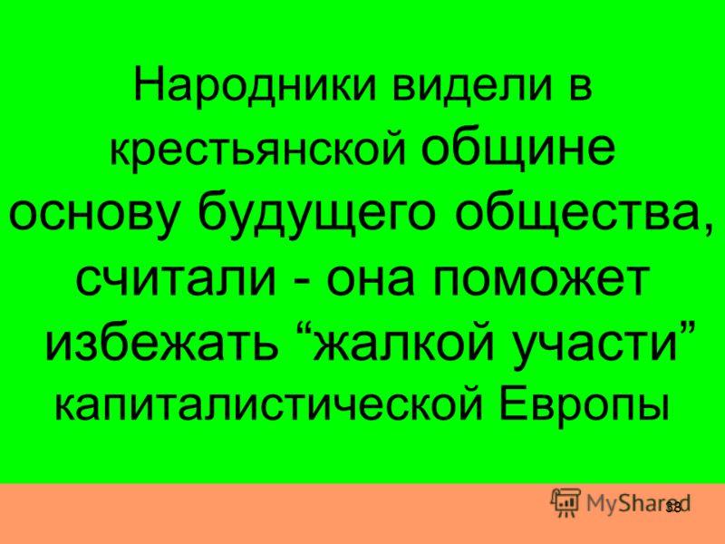 37 Ткачев выступал за немедленное проведение революции Мужик, по мнению Ткачева, единственная революционная сила, но чтобы народ начал действовать интеллигенция должна уничтожить самодержавие Ткачев исходил из ошибочного предположения, что царское пр
