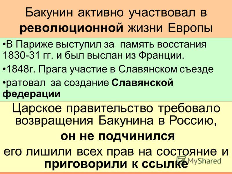 41 Бакунин родился в помещичьей просвещенной семье, село Прямухино Тверской губернии Отец служил в русском посольстве в Италии. Учился в Петербурге в артиллерийском училище, служил офицером, вышел в отставку жил в Москве с 1840 г. продолжил образован