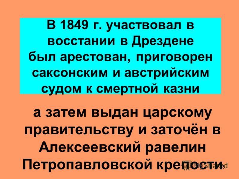 42 Бакунин активно участвовал в революционной жизни Европы В Париже выступил за память восстания 1830-31 гг. и был выслан из Франции. 1848г. Прага участие в Славянском съезде ратовал за создание Славянской федерации Царское правительство требовало во