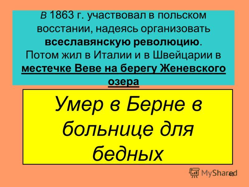 45 Погоня за Бакуниным только увидела с берега паруса яхты, уплывающей с Бакуниным в Японию, затем в Америку. Совершив кругосветное путешествие, он прибыл в Лондон, где сотрудничал с Герценом и Огаревым