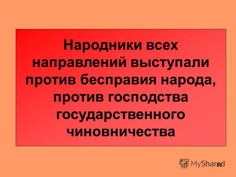 55 Учение народников о социалистических началах было нацелено на крушение феодальных отношений в России XIX века d !