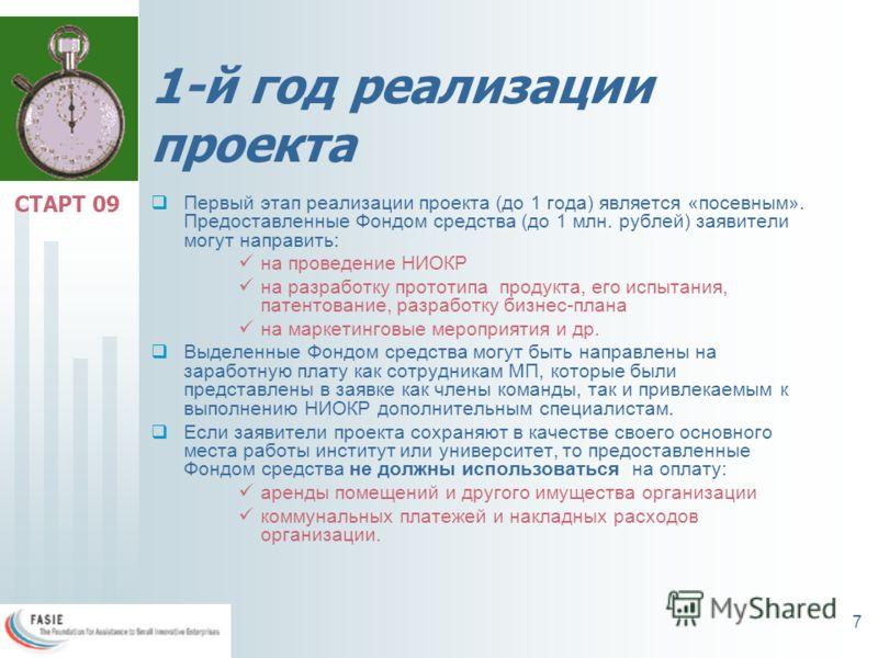 7 1-й год реализации проекта Первый этап реализации проекта (до 1 года) является «посевным». Предоставленные Фондом средства (до 1 млн. рублей) заявители могут направить: на проведение НИОКР на разработку прототипа продукта, его испытания, патентован