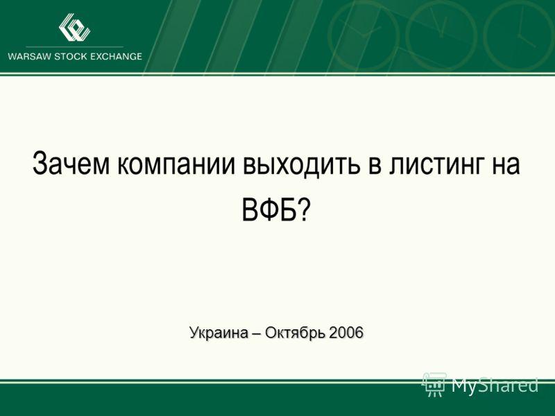 Зачем компании выходить в листинг на ВФБ? Украина – Октябрь 2006