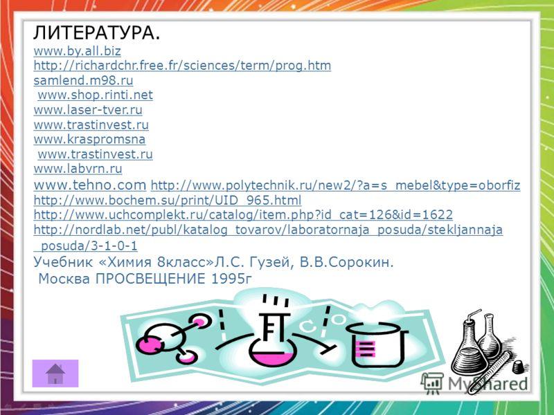 ЛИТЕРАТУРА. www.by.all.biz http://richardchr.free.fr/sciences/term/prog.htm samlend.m98.ru www.shop.rinti.net www.laser-tver.ru www.trastinvest.ru www.kraspromsna www.trastinvest.ru www.labvrn.ru www.tehno.comwww.tehno.com http://www.polytechnik.ru/n