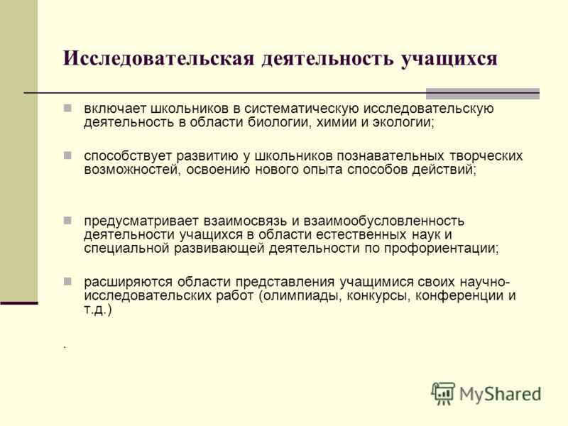 Конкурсы научно исследовательских работ по биологии