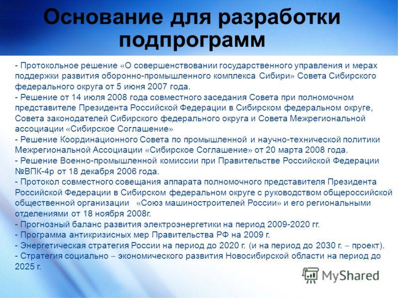2 - Протокольное решение « О совершенствовании государственного управления и мерах поддержки развития оборонно-промышленного комплекса Сибири » Совета Сибирского федерального округа от 5 июня 2007 года. - Решение от 14 июля 2008 года совместного засе