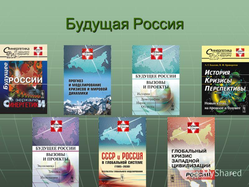 10 Будущая Россия