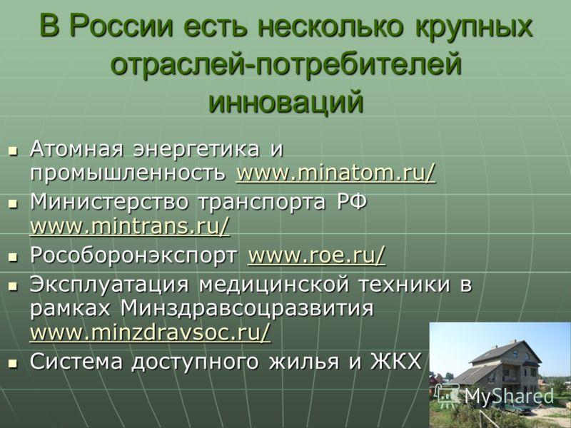9 В России есть несколько крупных отраслей-потребителей инноваций Атомная энергетика и промышленность www.minatom.ru/ Атомная энергетика и промышленность www.minatom.ru/www.minatom.ru/ Министерство транспорта РФ www.mintrans.ru/ Министерство транспор