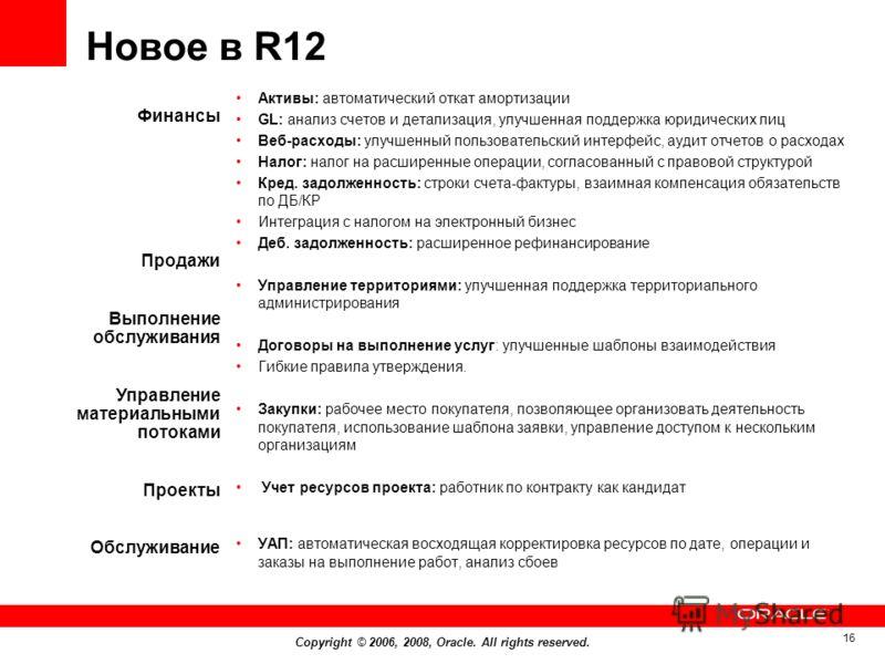 Copyright © 2006, 2008, Oracle. All rights reserved. 16 Новое в R12 Активы: автоматический откат амортизации GL: анализ счетов и детализация, улучшенная поддержка юридических лиц Веб-расходы: улучшенный пользовательский интерфейс, аудит отчетов о рас