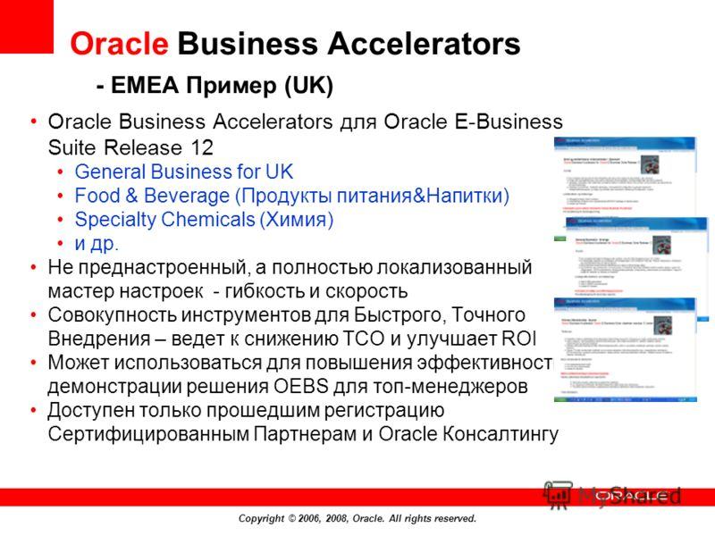 Copyright © 2006, 2008, Oracle. All rights reserved. Oracle Business Accelerators - EMEA Пример (UK) Oracle Business Accelerators для Oracle E-Business Suite Release 12 General Business for UK Food & Beverage (Продукты питания&Напитки) Specialty Chem