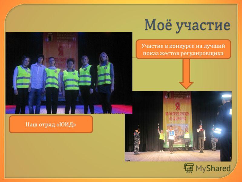Участие в конкурсе на лучший показ жестов регулировщика Наш отряд « ЮИД »