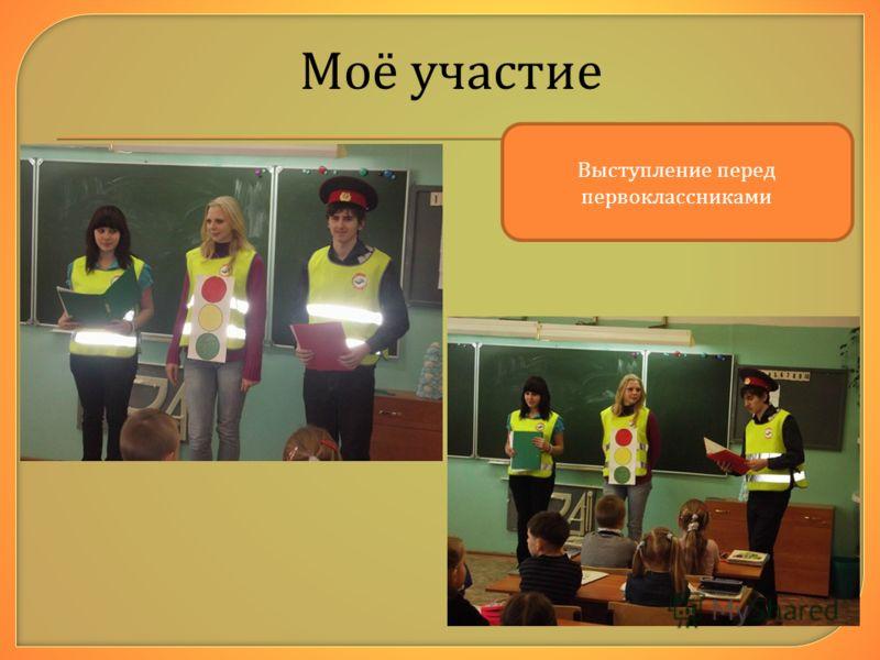 Выступление перед первоклассниками Моё участие