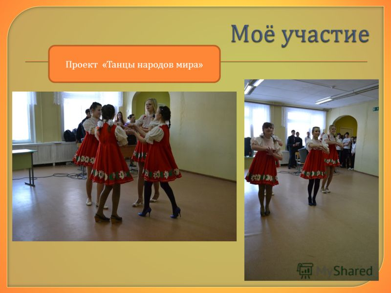 Проект « Танцы народов мира »
