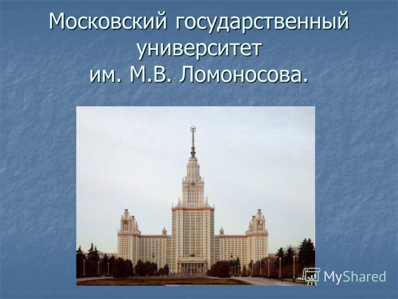 Московский государственный университет им. М.В. Ломоносова.