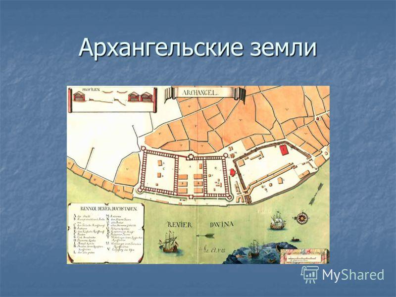 Архангельские земли