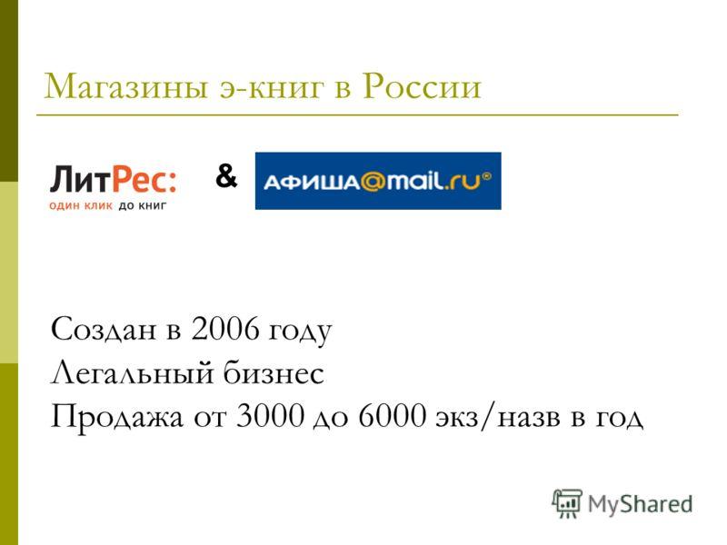 Магазины э-книг в России & Создан в 2006 году Легальный бизнес Продажа от 3000 до 6000 экз/назв в год
