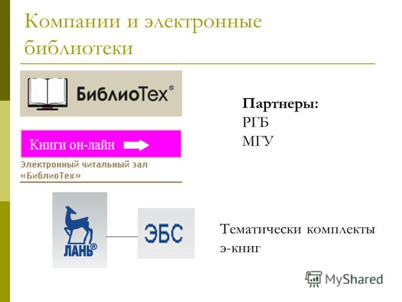 Компании и электронные библиотеки Партнеры: РГБ МГУ Тематически комплекты э-книг
