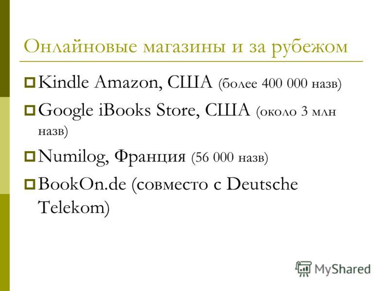 Онлайновые магазины и за рубежом Kindle Amazon, США (более 400 000 назв) Google iBooks Store, США (около 3 млн назв) Numilog, Франция (56 000 назв) BookOn.de (совместо с Deutsche Telekom)