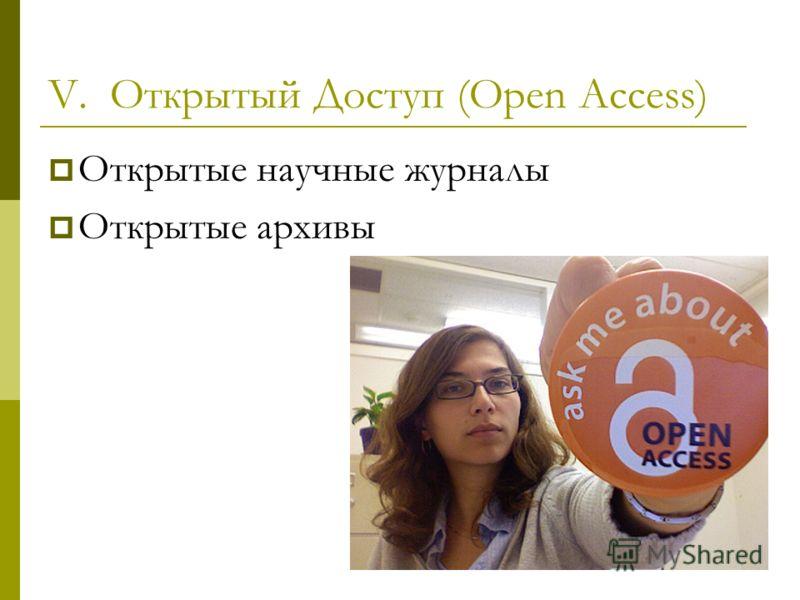 V. Открытый Доступ (Open Access) Открытые научные журналы Открытые архивы