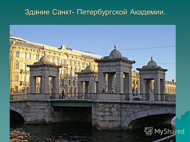 Здание Санкт- Петербургской Академии.