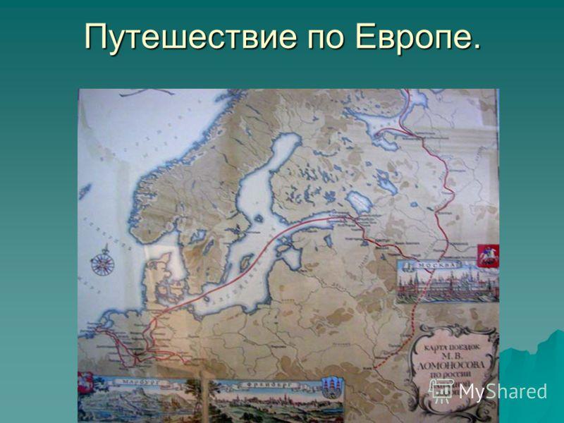 Путешествие по Европе.
