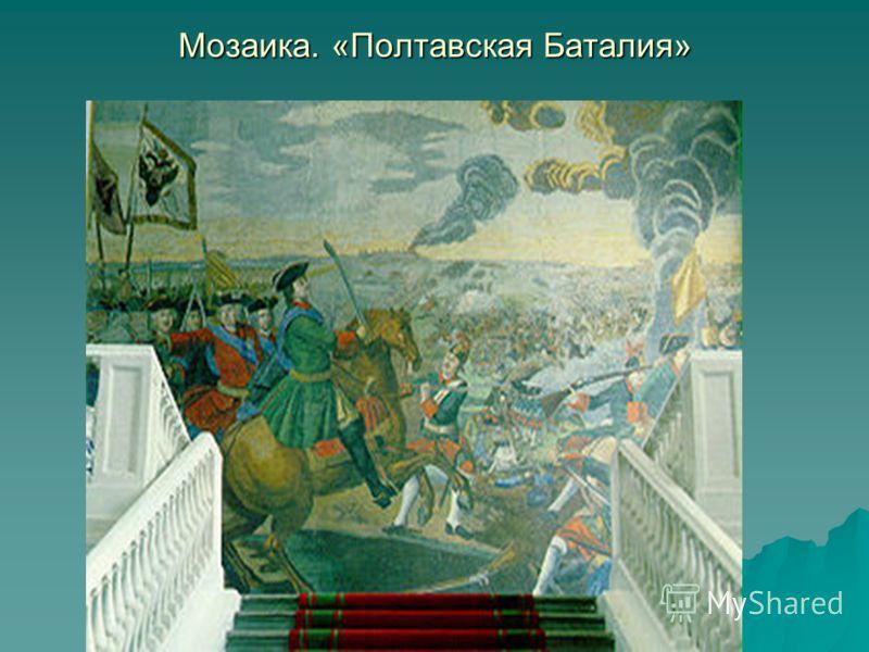Мозаика. «Полтавская Баталия»