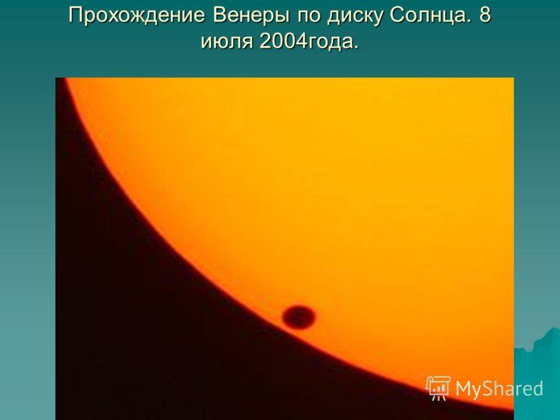 Прохождение Венеры по диску Солнца. 8 июля 2004года.