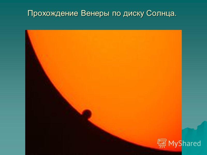 Прохождение Венеры по диску Солнца.