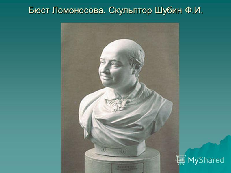 Бюст Ломоносова. Скульптор Шубин Ф.И.