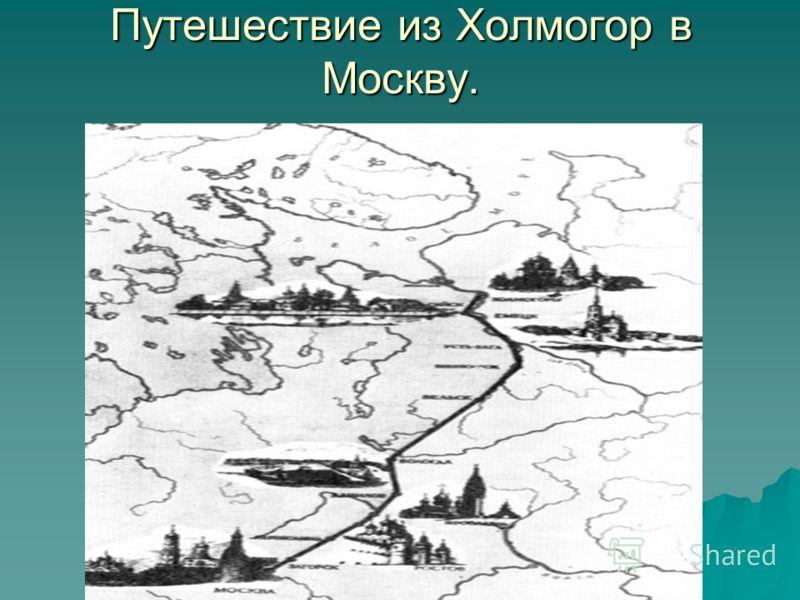 Путешествие из Холмогор в Москву.