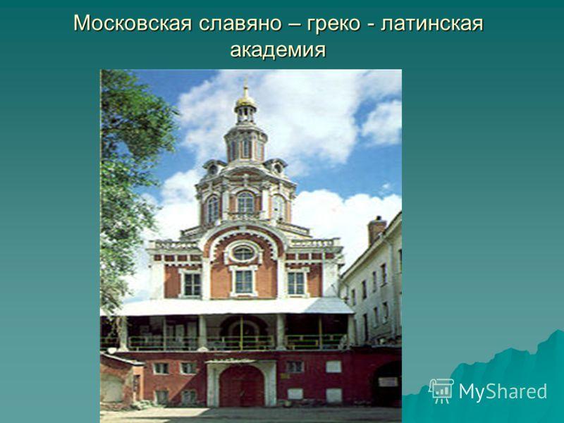 Московская славяно – греко - латинская академия