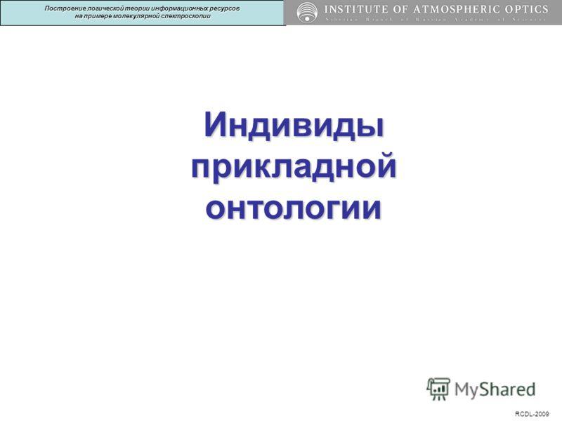Индивидыприкладнойонтологии RCDL-2009 Построение логической теории информационных ресурсов на примере молекулярной спектроскопии
