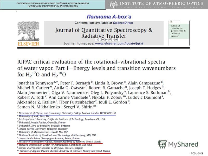 Полнота A-boxa. RCDL-2009 Построение логической теории информационных ресурсов на примере молекулярной спектроскопии