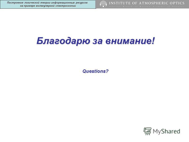 Благодарю за внимание! ВведениеВведение Построение логической теории информационных ресурсов на примере молекулярной спектроскопии Questions?