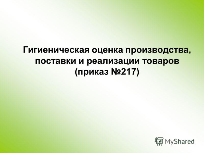 Гигиеническая оценка производства, поставки и реализации товаров (приказ 217)