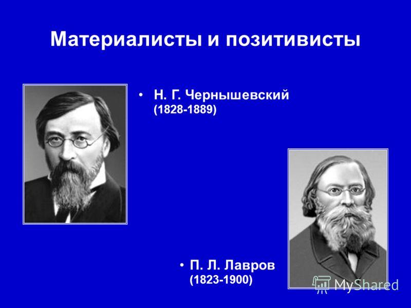 Материалисты и позитивисты Н. Г. Чернышевский (1828-1889) П. Л. Лавров (1823-1900)