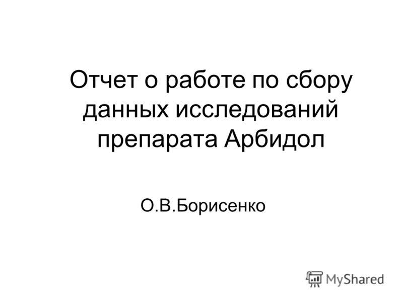 Отчет о работе по сбору данных исследований препарата Арбидол О.В.Борисенко