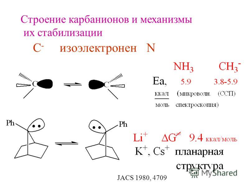 Строение карбанионов и механизмы их стабилизации С - изоэлектронен N JACS 1980, 4709