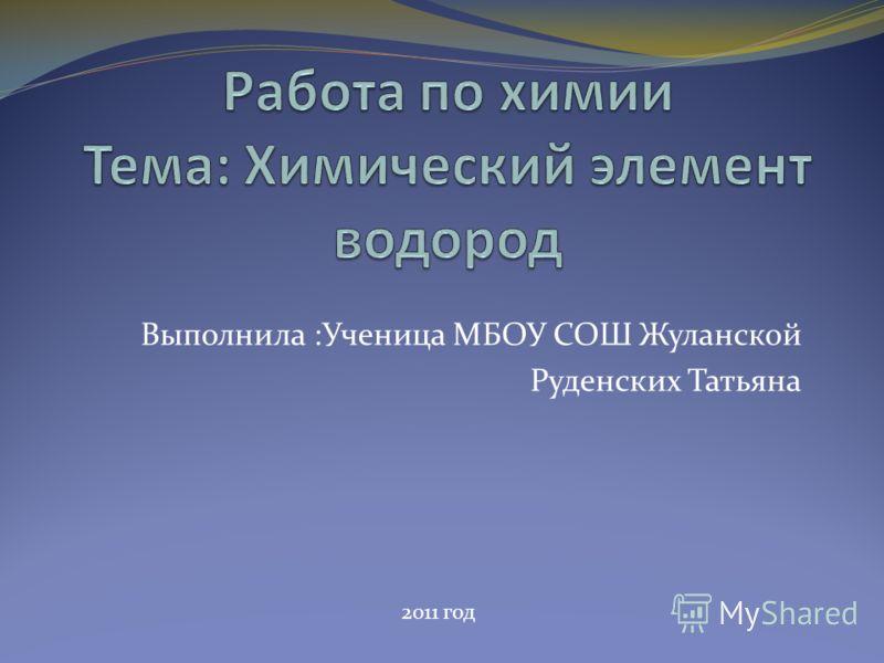 Выполнила :Ученица МБОУ СОШ Жуланской Руденских Татьяна 2011 год