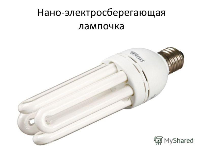 Нано-электросберегающая лампочка