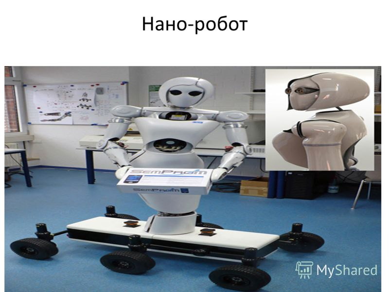 Нано-робот
