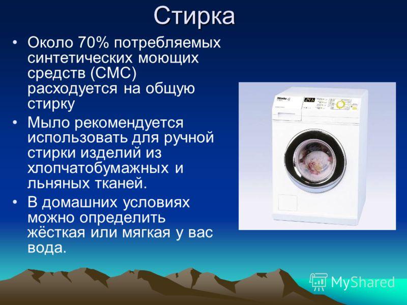 Жидкое мыло Хозяйственное Мыло Туалетное мыло